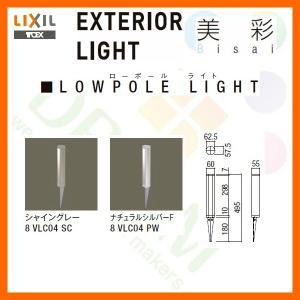 エクステリアライト 外構照明 12V美彩 ローポールライト DLE-4型 LIXIL tategushop