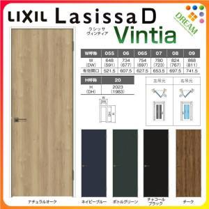 リクシル 室内ドア 建具 ラシッサD ヴィンティア LAA ノンケーシング枠 05520/0620/06520/0720/0820/0920 標準ドア LIXIL 建材 DIY|tategushop