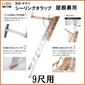 屋根裏はしご 9尺用 シーリングタラップ LIXIL/リクシル TOSTEM/トステム リフォーム DIY|tategushop
