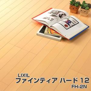 フローリング ファインティアハード12 LZY天然木 □FH2NJ 環境配慮型合板 1ケース6枚入り 床材 LIXIL(リクシル) tategushop