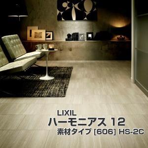 フローリング材 ハーモニアス12 素材タイプ606 HS-2C LZY□HS2CJ 環境配慮型合板 1ケース6枚入り 木質床材 LIXIL/リクシル|tategushop