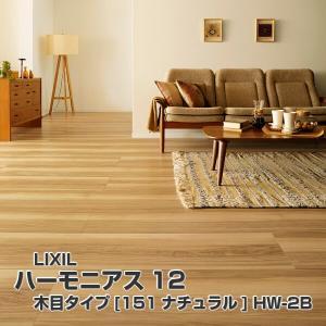 フローリング材 ハーモニアス12 木目タイプ151ナチュラル HW-2B LZY□HW2BJ 環境配慮型合板 1ケース6枚入り 木質床材 LIXIL/リクシル|tategushop