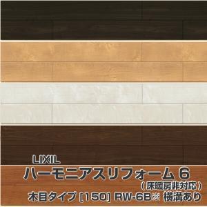 フローリング材 ハーモニアスリフォーム6(床暖房非対応) リフォーム木目タイプ150 RW-6B LZY□RW6BJ 環境配慮型合板 1ケース6枚入り 木質床材 LIXIL/リクシル|tategushop