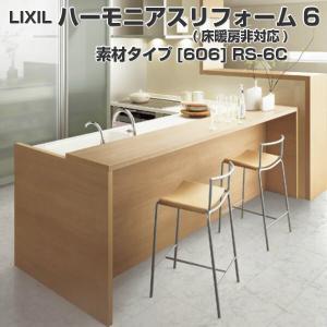 フローリング材 ハーモニアスリフォーム6(床暖房非対応) リフォーム素材タイプ606 RS-6C LZYV1RS6CJ 環境配慮型合板 1ケース6枚入り 木質床材 LIXIL/リクシル|tategushop