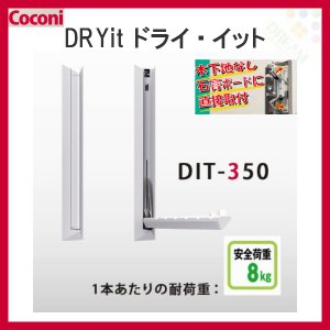 室内用物干し 壁面物干し Coconi DRYit ドライ・イットDIT-350 1本 耐荷重8kg 石膏ボード壁に直接取付け 【お手軽・簡単】|tategushop