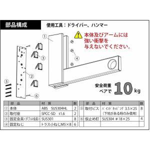 室内物干し ルームハンガーブラケット SN型 RHBSN  (1組2本入) 物干し竿1本タイプ DIY|tategushop|04