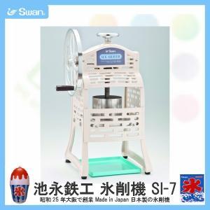 スワン氷削機(Swan)池永鉄工 氷削機 SI-7(ブロック氷・バラ氷専用)|tategushop