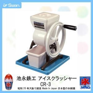 スワン氷削機(Swan)池永鉄工 アイスクラッシャー(氷砕機) CR-3|tategushop