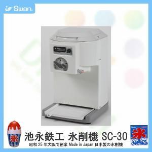 スワン氷削機(Swan)池永鉄工 氷削機 SC-30|tategushop