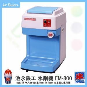 スワン氷削機(Swan)池永鉄工 氷削機 FM-800|tategushop