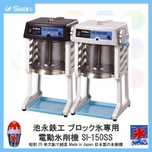 スワン氷削機(Swan)池永鉄工 ブロック氷専用電動氷削機 SI-150SS|tategushop