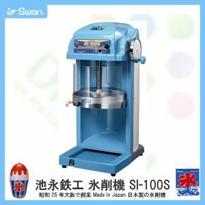スワン氷削機(Swan)池永鉄工 氷削機 SI-100S|tategushop