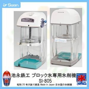 スワン氷削機(Swan)池永鉄工 ブロック氷専用氷削機 SI-805 ※受注生産品|tategushop