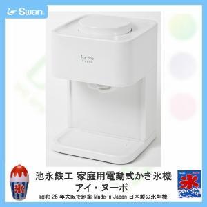 スワン氷削機(Swan)池永鉄工 家庭用電動式かき氷機 アイ・ヌーボ|tategushop