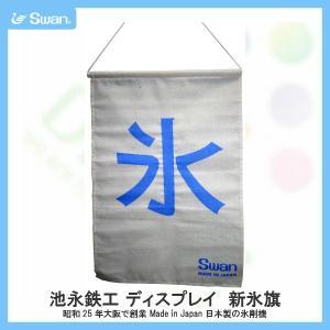 スワン氷削機(Swan)池永鉄工 ディスプレイ 新氷旗|tategushop