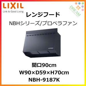 レンジフード 間口90cm NBHシリーズ/プロペラファン付 nbh-9187K LIXIL/SUNWAVE リクシル/サンウェーブ|tategushop