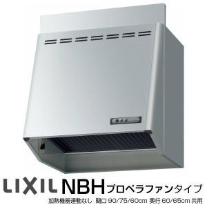 レンジフード 換気扇 NBHプロペラファンタイプ 間口60/75/90cm W600/750/900mm LIXIL/リクシル システムキッチン シエラ|tategushop
