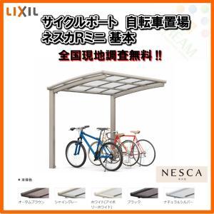 LIXIL/リクシル サイクルポート 自転車置場 屋根付き 3〜5台用 基本 18-22型 W1801×L2156 ネスカRミニ ポリカーボネート屋根材|tategushop