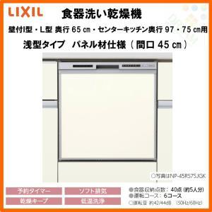 食器洗い乾燥機 壁付I型 奥行65cm 浅型タイプ パネル材仕様 間口45cm NP-45RS7(K/S)JGK LIXIL シエラ専用 本体のみ tategushop