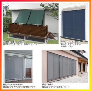 日除け 窓 外側 洋風すだれ アウターシェード 1枚仕様 製品W910×H1900 壁付け 引き違い 引違い 窓用 YKKap tategushop 02