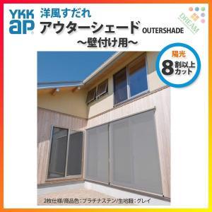 日除け 窓 外側 洋風すだれ アウターシェード 2枚仕様 製品W2500×H1900 壁付け 引き違い 引違い 窓用 YKKap|tategushop