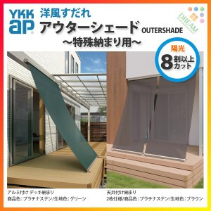 日除け 窓 外側 洋風すだれ アウターシェード 1枚仕様 製品W1000×H1300 特殊納まり YKKap|tategushop