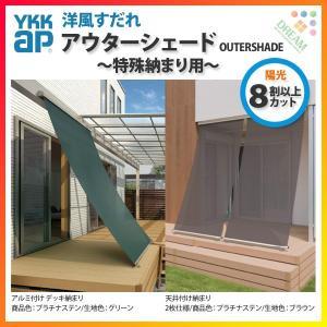 日除け 窓 外側 洋風すだれ アウターシェード 2枚仕様 製品W2500×H3100 特殊納まり YKKap|tategushop