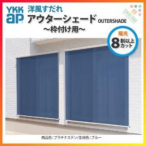 日除け 窓 外側 洋風すだれ アウターシェード 1枚仕様 製品W1770×H1300 枠付け 引き違い 引違い 窓用 YKKap|tategushop