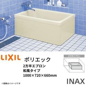 浴槽 ポリエック 1000サイズ 1000×720×660mm 2方半エプロン PB-1001BL(R) 和風タイプ LIXIL/リクシル INAX 湯船 お風呂 バスタブ FRP|tategushop