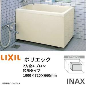 浴槽 ポリエック 1000サイズ 1000×720×660mm 2方全エプロン PB-1002BL(R) ポリエック 和風タイプ LIXIL/リクシル INAX 湯船 お風呂 バスタブ FRP|tategushop