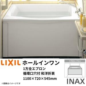 ホールインワン浴槽 FRP/高齢者配慮(浅型) 1100サイズ 1100×720×545mm 1方全エプロン(着脱式) 循環口穴付 PB-1122VWAL(R) 和洋折衷(据置) リクシルINAX|tategushop