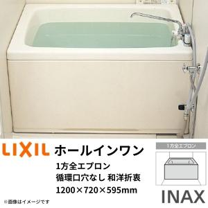 ホールインワン浴槽 FRP 1200サイズ 1200×720×595mm 1方全エプロン(着脱式) 循環口穴なし PB-1202WAL(R)-S 和洋折衷タイプ(据置) LIXIL/リクシル INAX|tategushop