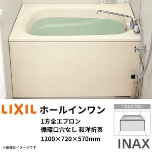 ホールインワン浴槽 FRP浅型 1200サイズ 1200×720×570mm 1方全エプロン(着脱式) 循環口穴なし PB-1212VWAL(R)-S 和洋折衷(据置) LIXIL/リクシル INAX|tategushop