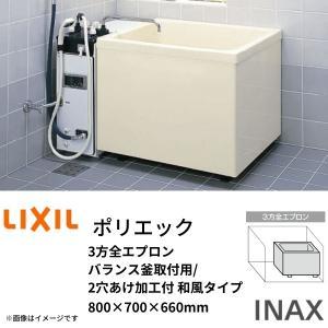 浴槽 ポリエック 800サイズ 800×700×660mm 3方全エプロン PB-802C(BF) バランス釜取付用/2穴あけ加工付 和風タイプ LIXIL/リクシル INAX|tategushop