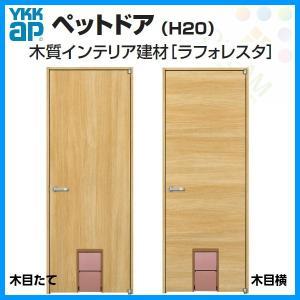YKK ペットドア 室内ドア ラフォレスタ デザインTA/YA W778×H2035mm YKKAP 建具 ドア 扉|tategushop