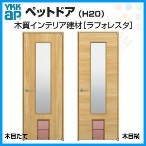 YKK ペットドア 室内ドア ラフォレスタ デザインTG/YG W778×H2035mm YKKAP 建具 ドア 扉|tategushop