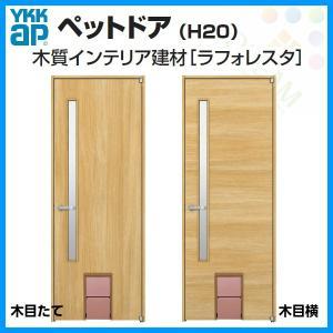 YKK ペットドア 室内ドア ラフォレスタ デザインTN/YN W778×H2035mm YKKAP 建具 ドア 扉|tategushop