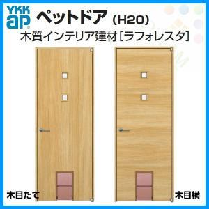 YKK ペットドア 室内ドア ラフォレスタ デザインTT/YT W778×H2035mm YKKAP 建具 ドア 扉|tategushop