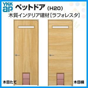 YKK ペットドア 室内ドア ラフォレスタ デザインTW/YW W778×H2035mm YKKAP 建具 ドア 扉|tategushop