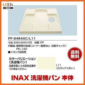 洗濯機パン PF-6464AC/L11 固定金具付き 排水トラップ別売 INAX/LIXIL|tategushop