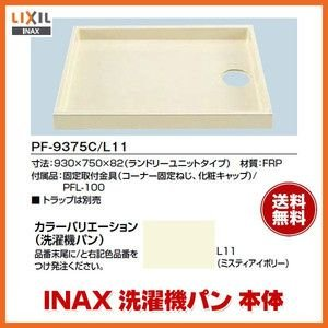 洗濯機パン PF-9375C/L11 固定金具付き 排水トラップ別売 INAX/LIXIL|tategushop