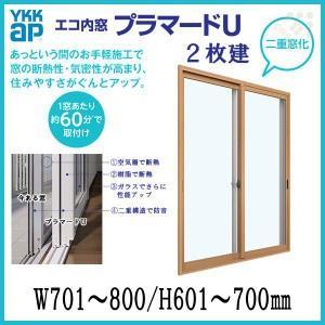二重窓 内窓 プラマードU YKKAP 2枚建 複層ガラス W701〜800 H601〜700mm