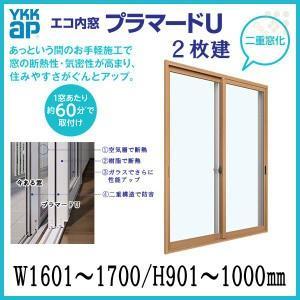 二重窓 内窓 プラマードU YKKAP 2枚建 複層ガラス W1601〜1700 H901〜1000mm|tategushop