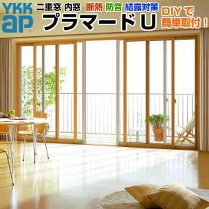 二重窓 内窓 YKKap プラマードU 4枚建 引き違い窓 Low-E複層ガラス すり板5mm+A10+3mm W幅1500〜2000 H高さ1401〜1800mm YKK 引違い窓 サッシ リフォーム DIY|tategushop