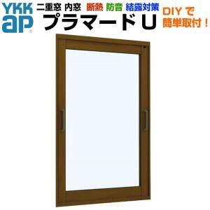 二重サッシ サッシ W2001〜3000 型4mm 内窓 プラマードU 単板ガラス 送料見積 透明3mm/ YKK 引き違い窓 H1401〜1800mm 二重窓 YKKAP 2枚建