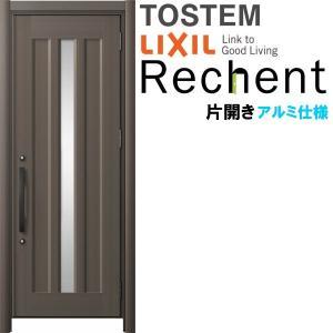 リフォーム用玄関ドア リシェント3 片開きドア ランマなし C12N型 アルミ仕様 W752〜977×H1838〜2043mm リクシル/LIXIL 工事付対応可能玄関ドア|tategushop