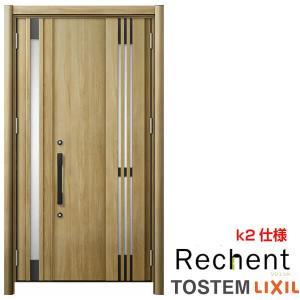 リフォーム用採風玄関ドア リシェント3 親子ドア ランマなし M83型 断熱仕様 k2仕様 W978〜1480×H2044〜2356mm リクシル/LIXIL 工事付対応可能 特注 玄関ドア tategushop