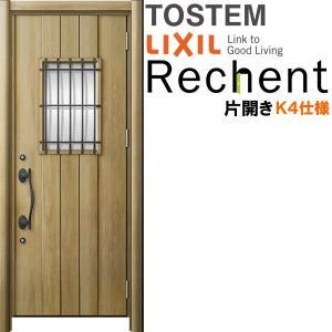 リフォーム用玄関ドア リシェント3 片開きドア ランマなし D44型 断熱仕様 k4仕様 W877〜977×H1839〜2043mm リクシル/LIXIL 工事付対応可能玄関ドア tategushop