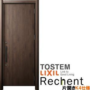 リフォーム用玄関ドア リシェント3 片開きドア ランマなし M17型 断熱仕様 k4仕様 W714〜977×H2044〜2439mm リクシル/LIXIL 工事付対応可能玄関ドア|tategushop