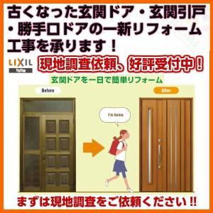 LIXIL 玄関ドア 玄関引戸 勝手口ドアのリフォーム現地調査依頼 アルミサッシ|tategushop